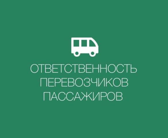 Ответственность перевозчика пассажиров
