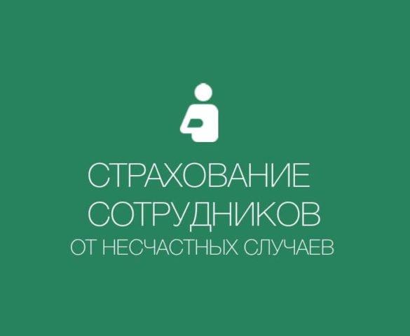 страхование сотрудников