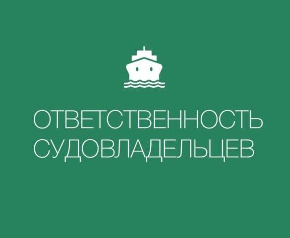 страхование морских и речных судов